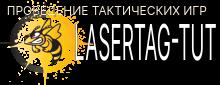Lasertag клуб Москва